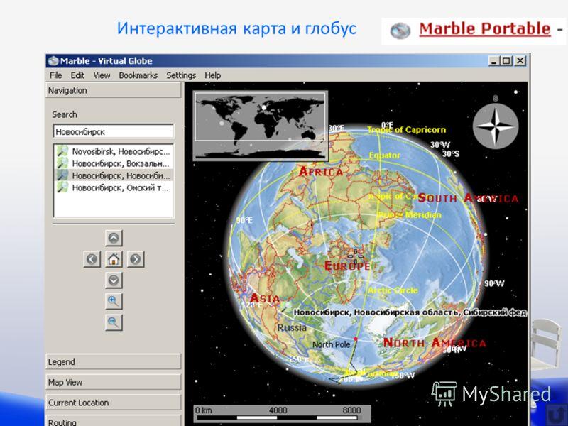 Интерактивная карта и глобус