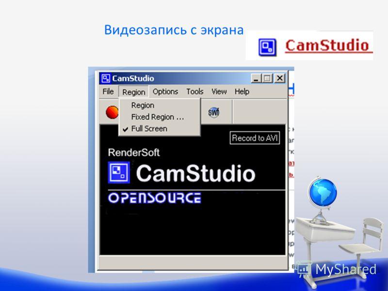 Видеозапись с экрана