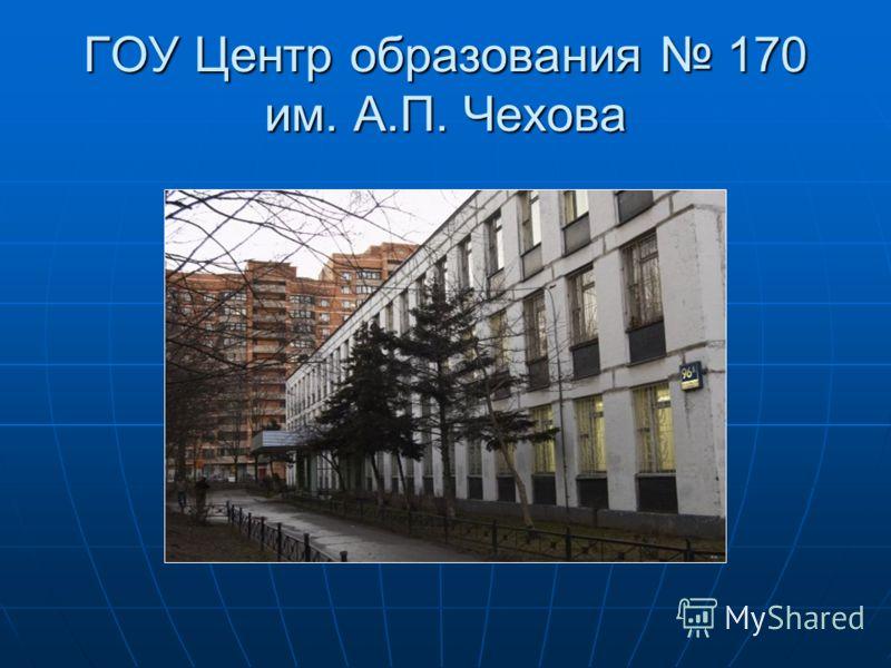 ГОУ Центр образования 170 им. А.П. Чехова