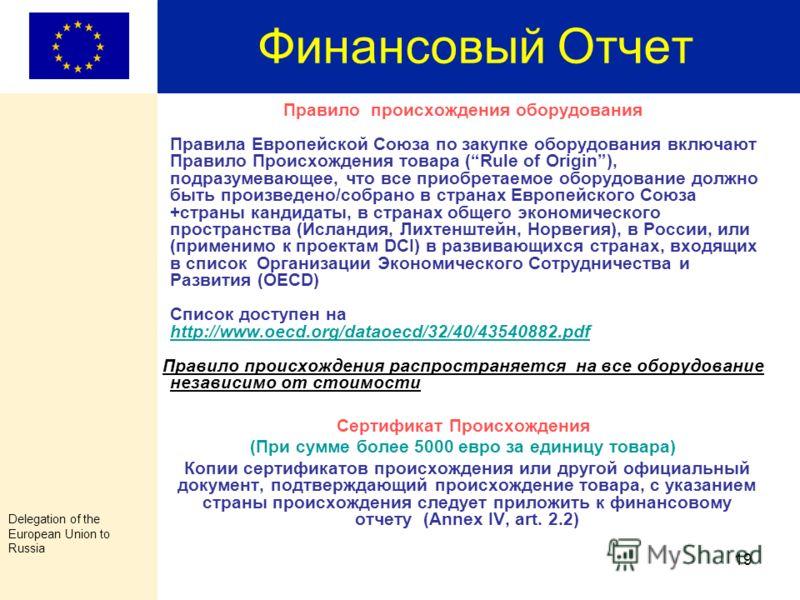 Delegation of the European Union to Russia 18 Финансовый Отчет Табели учета рабочего времени не являются обязательным документом в случае, если присутствие сотрудников на работе месте может быть подтверждено другими документами, например трудовым сог