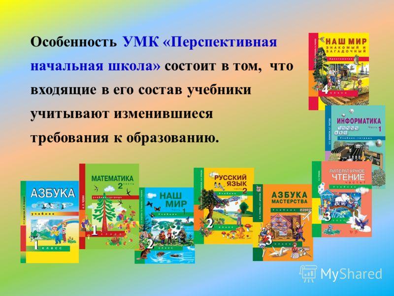 Особенность УМК «Перспективная начальная школа» состоит в том, что входящие в его состав учебники учитывают изменившиеся требования к образованию.