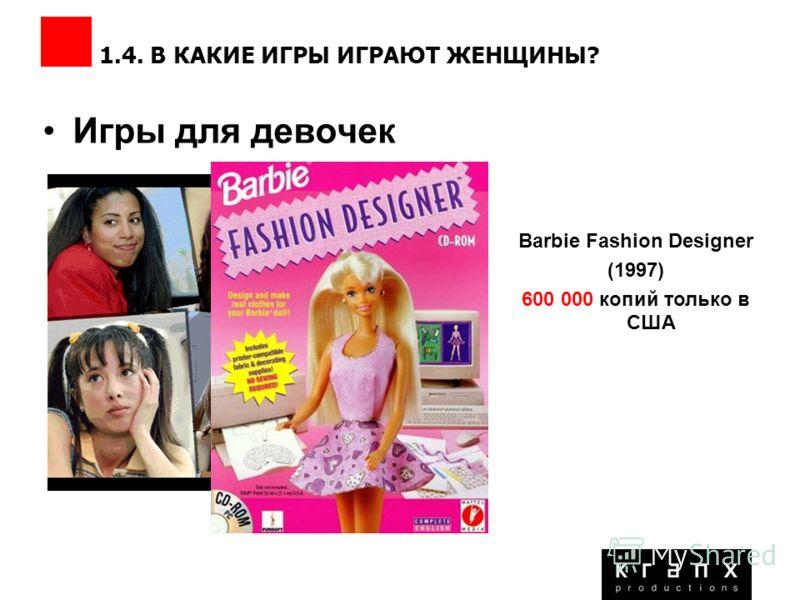 1.4. В КАКИЕ ИГРЫ ИГРАЮТ ЖЕНЩИНЫ? Игры для девочек Barbie Fashion Designer (1997) 600 000 копий только в США