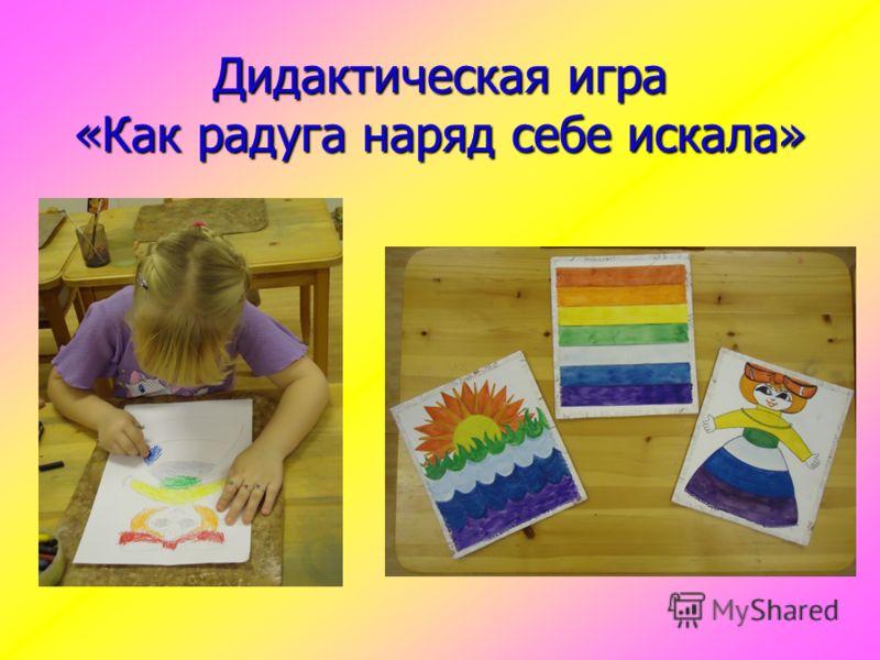 Дидактическая игра «Как радуга наряд себе искала»