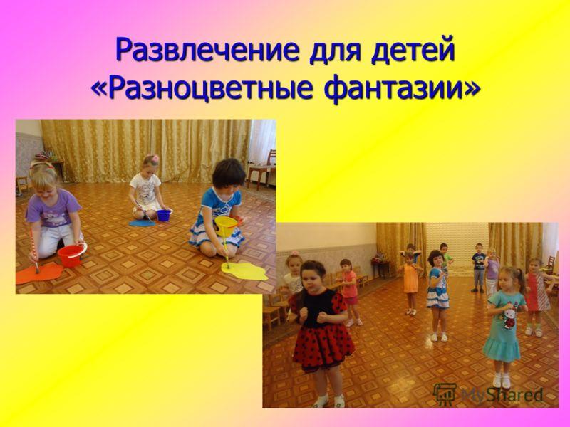 Развлечение для детей «Разноцветные фантазии»