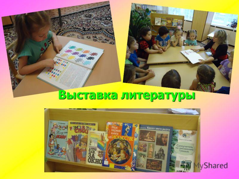 Выставка литературы Выставка литературы