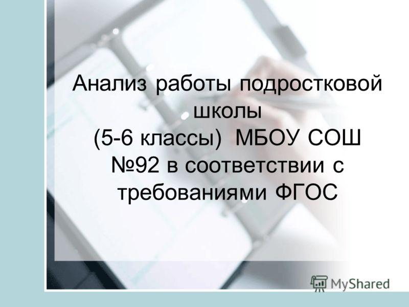 Анализ работы подростковой школы (5-6 классы) МБОУ СОШ 92 в соответствии с требованиями ФГОС