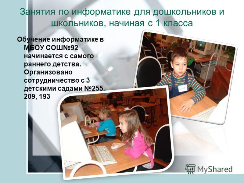 Занятия по информатике для дошкольников и школьников, начиная с 1 класса Обучение информатике в МБОУ СОШ92 начинается с самого раннего детства. Организовано сотрудничество с 3 детскими садами 255, 209, 193