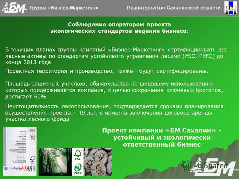 Правительство Сахалинской областиГруппа «Бизнес-Маркетинг» Соблюдение оператором проекта экологических стандартов ведения бизнеса: В текущих планах группы компаний «Бизнес-Маркетинг» сертифицировать все лесные активы по стандартам устойчивого управле