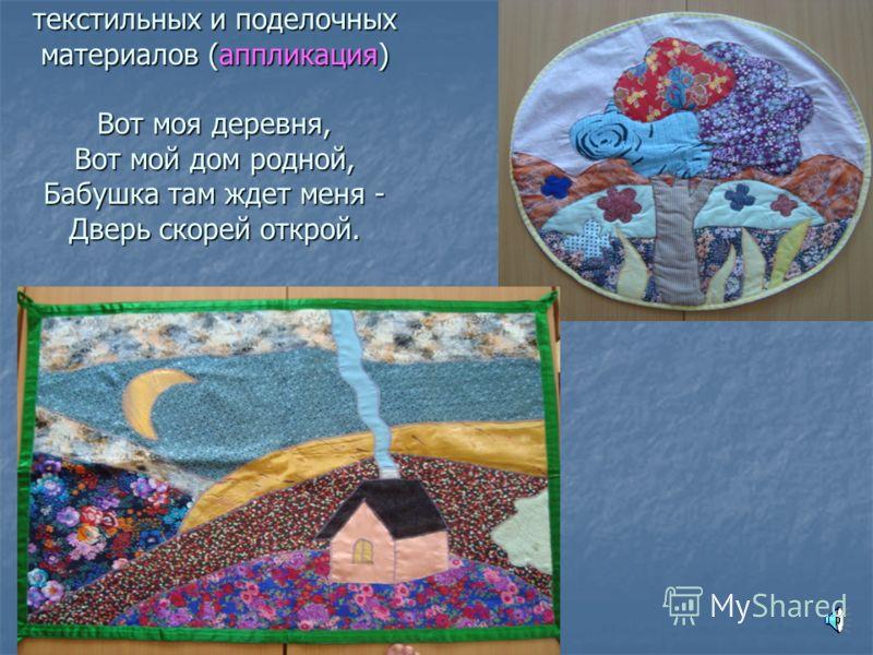 Раздел: Создание изделий из текстильных и поделочных материалов (аппликация) Создание лоскутных картин - аппликаций дает полный простор для творческой фантазии художника. Лоскутное шитье издавна известно многим народам. Из пестрых и однотонных кусочк