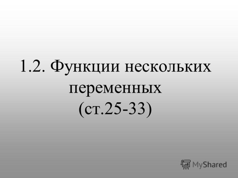 1.2. Функции нескольких переменных (ст.25-33)