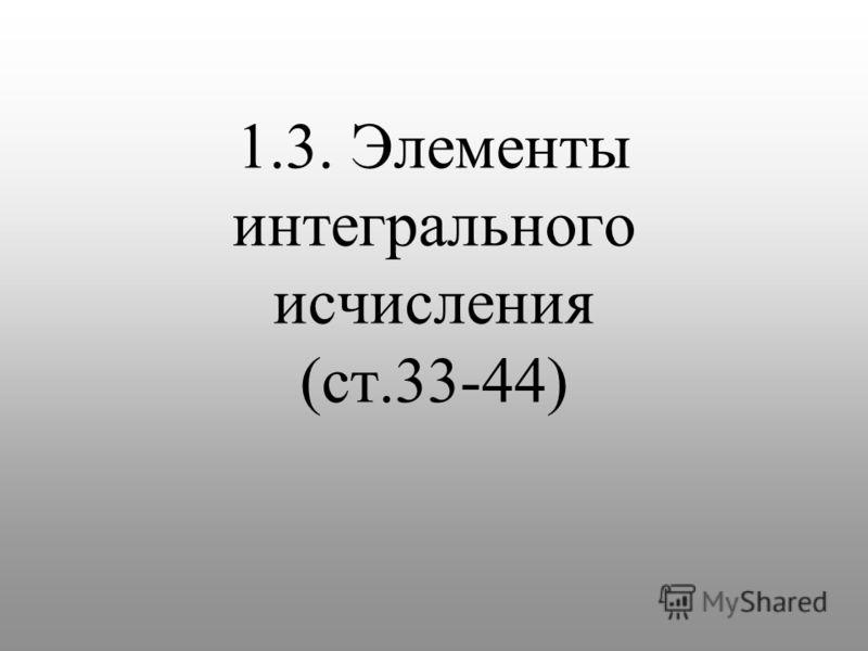 1.3. Элементы интегрального исчисления (ст.33-44)