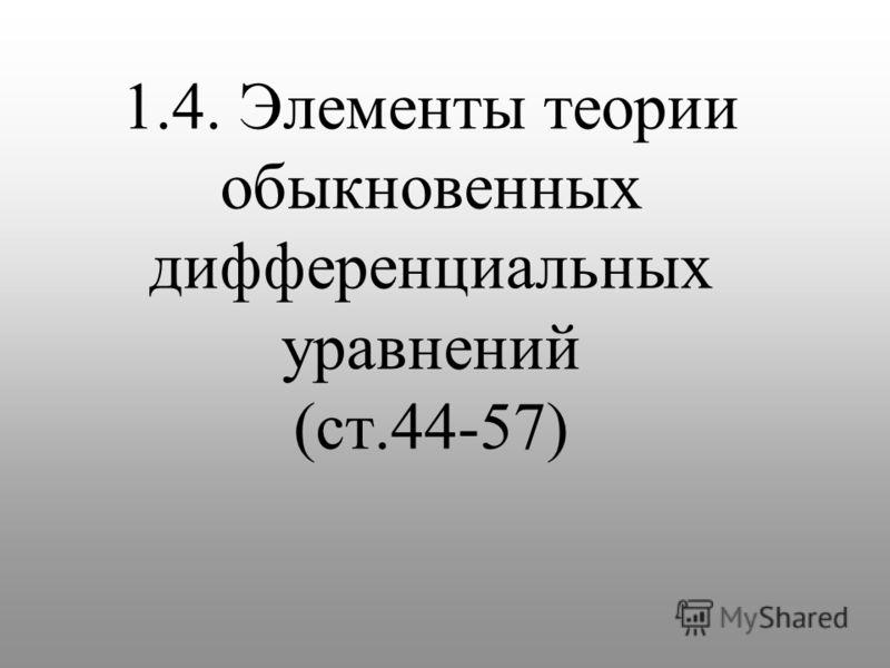 1.4. Элементы теории обыкновенных дифференциальных уравнений (ст.44-57)