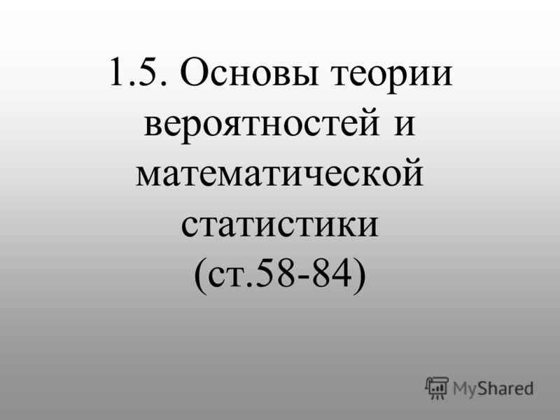 1.5. Основы теории вероятностей и математической статистики (ст.58-84)