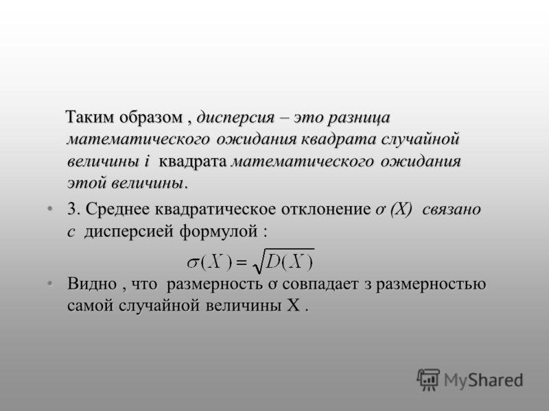 Таким образом, дисперсия – это разница математического ожидания квадрата случайной величины і квадрата математического ожидания этой величины. Таким образом, дисперсия – это разница математического ожидания квадрата случайной величины і квадрата мате