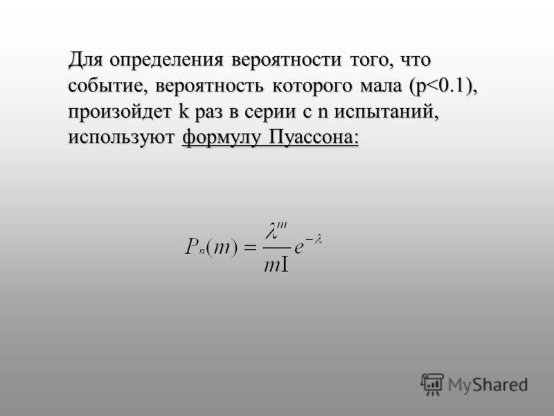 Для определения вероятности того, что событие, вероятность которого мала (p