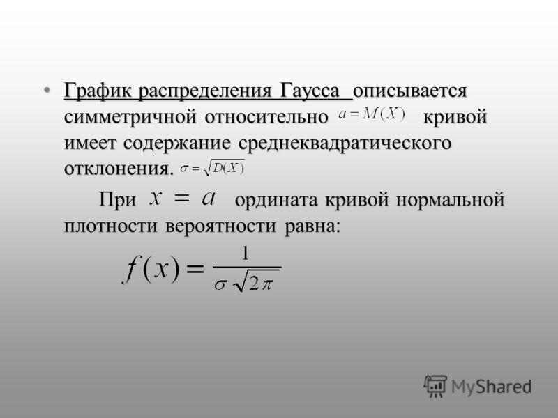График распределения Гаусса описывается симметричной относительно кривой имеет содержание среднеквадратического отклонения.График распределения Гаусса описывается симметричной относительно кривой имеет содержание среднеквадратического отклонения. При