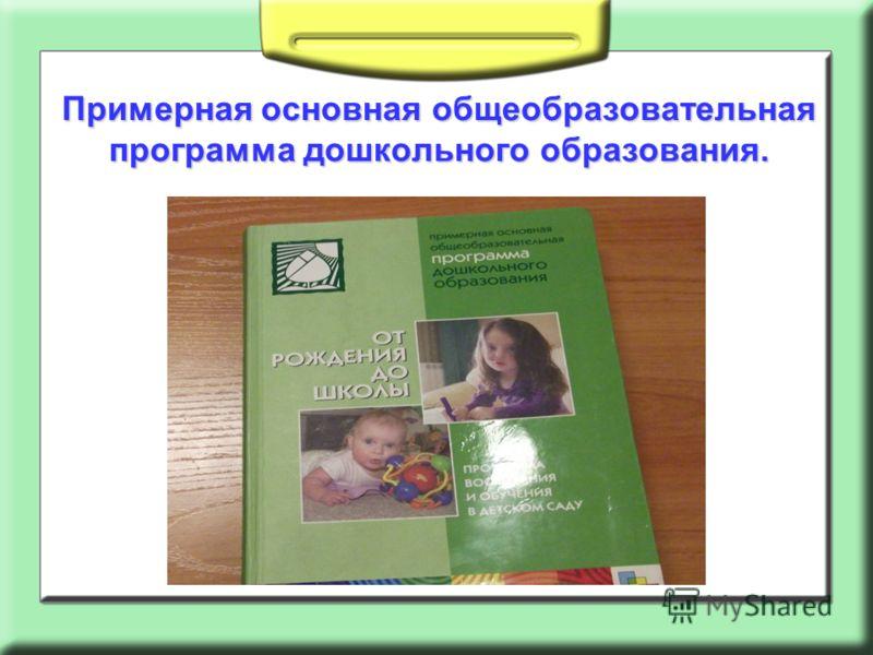 Примерная основная общеобразовательная программа дошкольного образования.