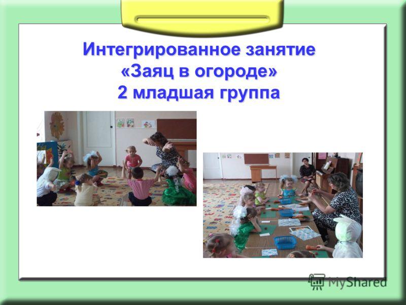 Интегрированное занятие «Заяц в огороде» 2 младшая группа
