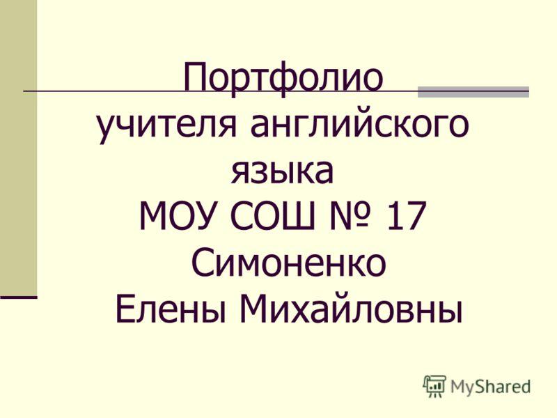 Портфолио учителя английского языка МОУ СОШ 17 Симоненко Елены Михайловны