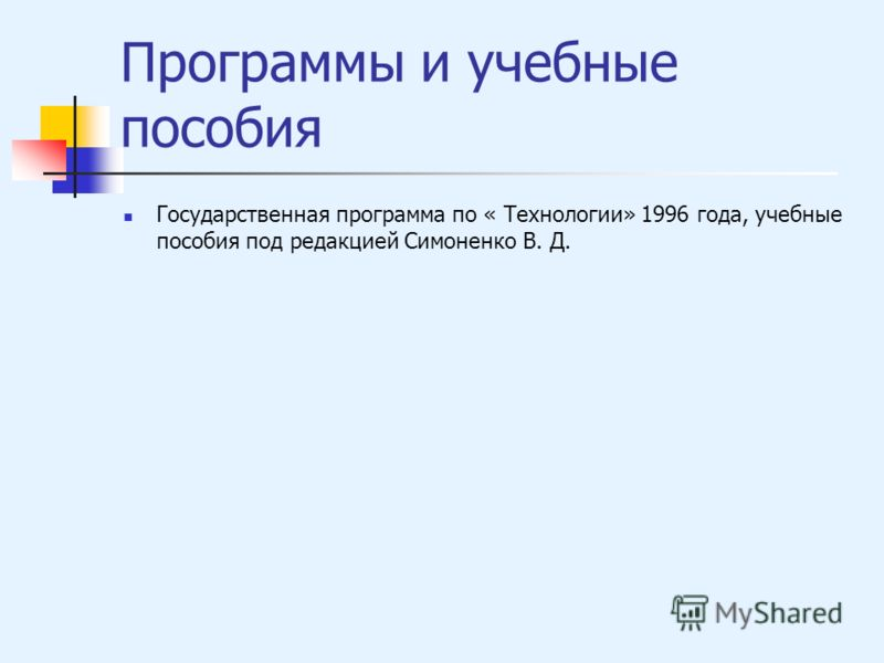 Программы и учебные пособия Государственная программа по « Технологии» 1996 года, учебные пособия под редакцией Симоненко В. Д.