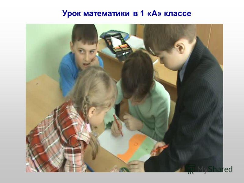 Урок математики в 1 «А» классе