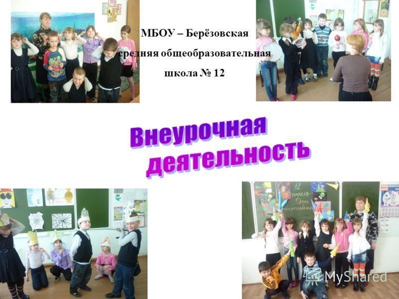 МБОУ – Берёзовская средняя общеобразовательная школа 12