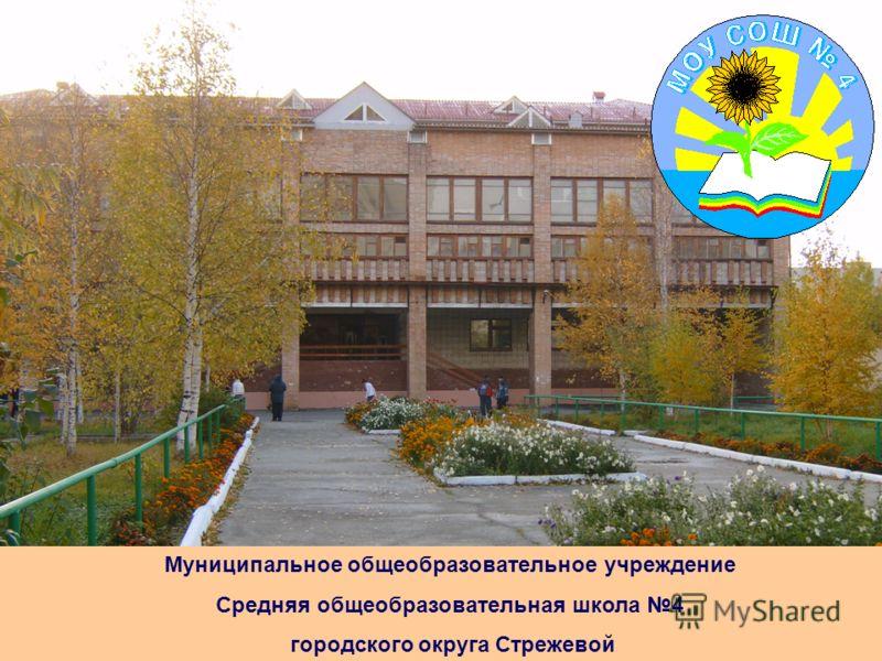 Муниципальное общеобразовательное учреждение Средняя общеобразовательная школа 4 городского округа Стрежевой