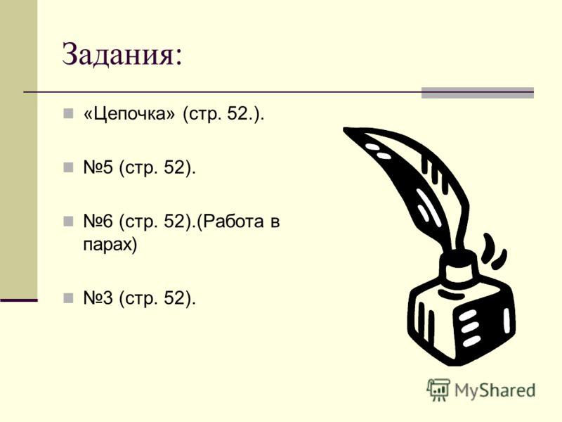 Задания: «Цепочка» (стр. 52.). 5 (стр. 52). 6 (стр. 52).(Работа в парах) 3 (стр. 52).