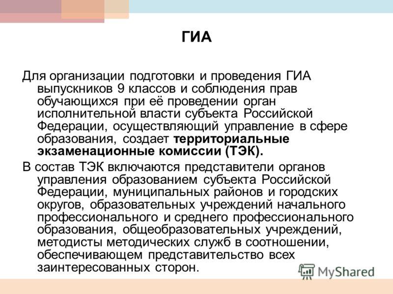 ГИА Для организации подготовки и проведения ГИА выпускников 9 классов и соблюдения прав обучающихся при её проведении орган исполнительной власти субъекта Российской Федерации, осуществляющий управление в сфере образования, создает территориальные эк