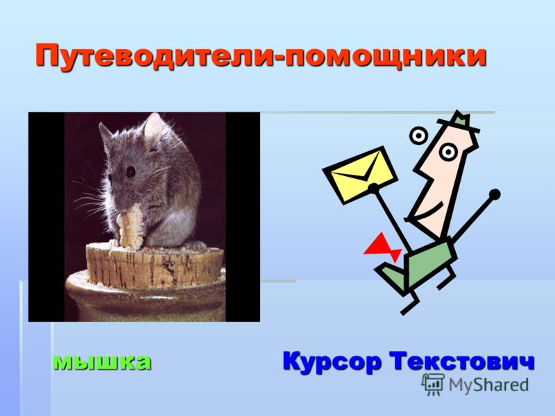Путеводители-помощники мышка Курсор Текстович