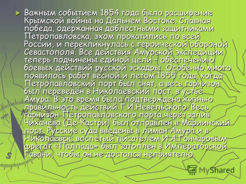 Важным событием 1854 года было расширение Крымской войны на Дальнем Востоке. Славная победа, одержанная доблестными защитниками Петропавловска, эхом прокатились по всей России, и перекликнулась с героической обороной Севастополя. Все действия Амурско