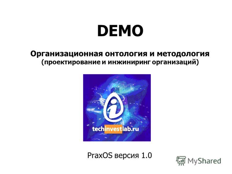 DEMO Организационная онтология и методология (проектирование и инжиниринг организаций) PraxOS версия 1.0