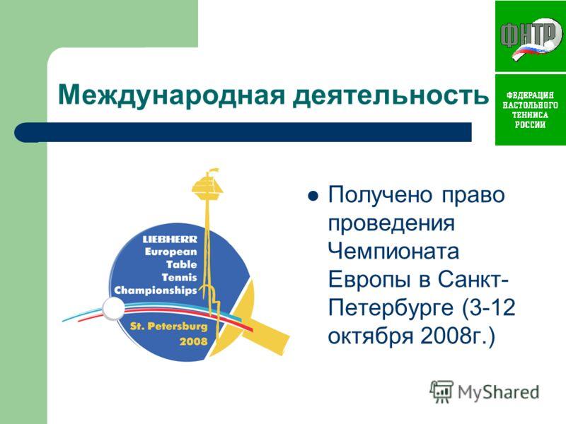 Получено право проведения Чемпионата Европы в Санкт- Петербурге (3-12 октября 2008г.)