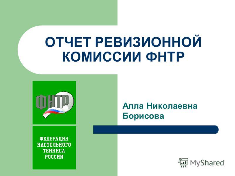 ОТЧЕТ РЕВИЗИОННОЙ КОМИССИИ ФНТР Алла Николаевна Борисова