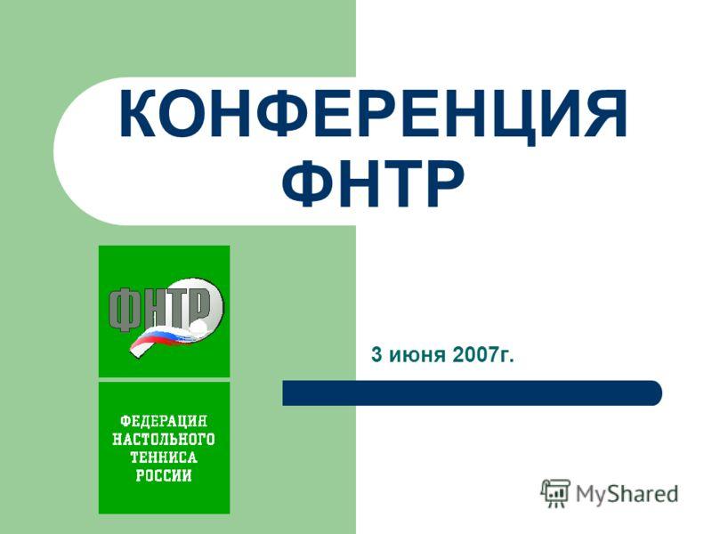 КОНФЕРЕНЦИЯ ФНТР 3 июня 2007г.