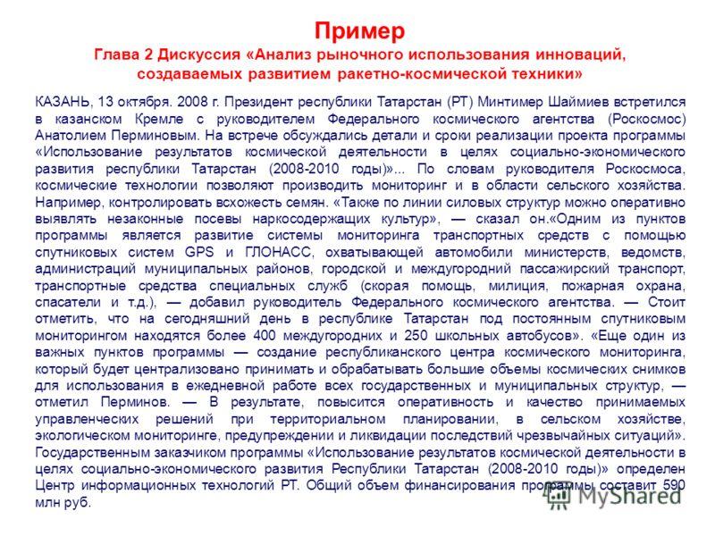 Пример Глава 2 Дискуссия «Анализ рыночного использования инноваций, создаваемых развитием ракетно-космической техники» КАЗАНЬ, 13 октября. 2008 г. Президент республики Татарстан (РТ) Минтимер Шаймиев встретился в казанском Кремле с руководителем Феде