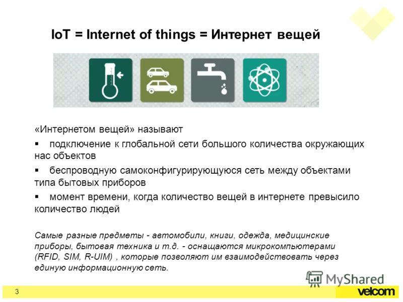 IoT = Internet of things = Интернет вещей «Интернетом вещей» называют подключение к глобальной сети большого количества окружающих нас объектов беспроводную самоконфигурирующуюся сеть между объектами типа бытовых приборов момент времени, когда количе
