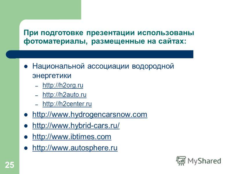 25 При подготовке презентации использованы фотоматериалы, размещенные на сайтах: Национальной ассоциации водородной энергетики – http://h2org.ru http://h2org.ru – http://h2auto.ru http://h2auto.ru – http://h2center.ru http://h2center.ru http://www.hy