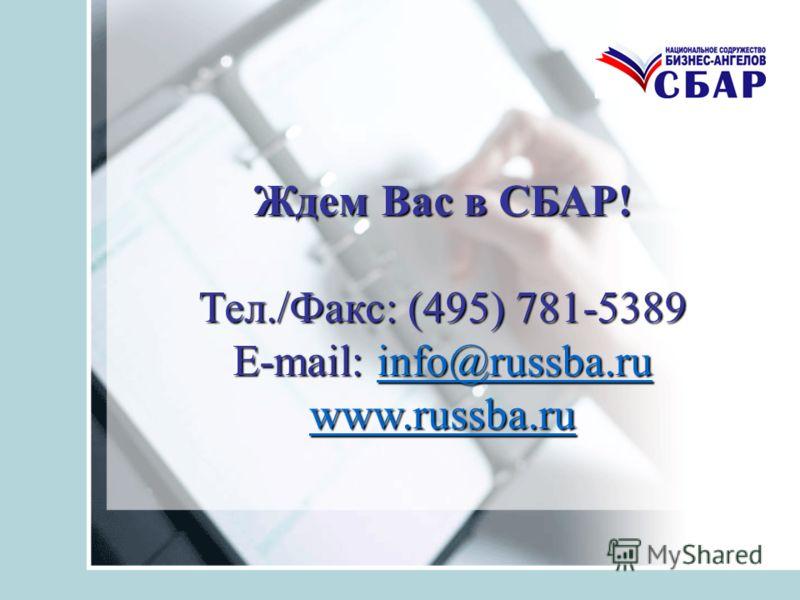 Ждем Вас в СБАР! Тел./Факс: (495) 781-5389 E-mail: info@russba.ru info@russba.ruinfo@russba.ru www.russba.ru