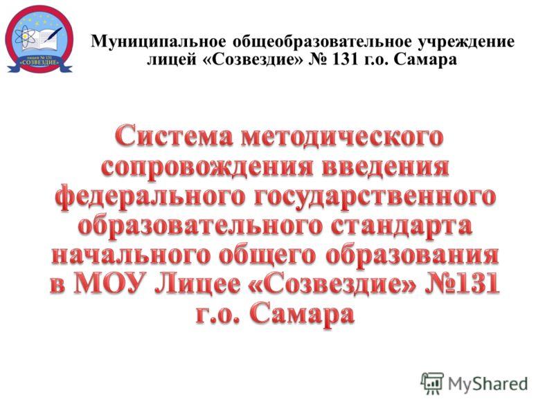 Муниципальное общеобразовательное учреждение лицей «Созвездие» 131 г.о. Самара