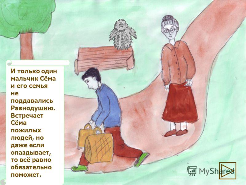 И только один мальчик Сёма и его семья не поддавались Равнодушию. Встречает Сёма пожилых людей, но даже если опаздывает, то всё равно обязательно поможет.