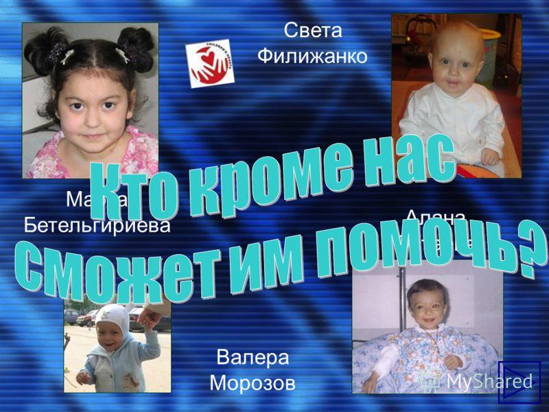 Марха Бетельгириева Валера Морозов Алана Остаева Света Филижанко