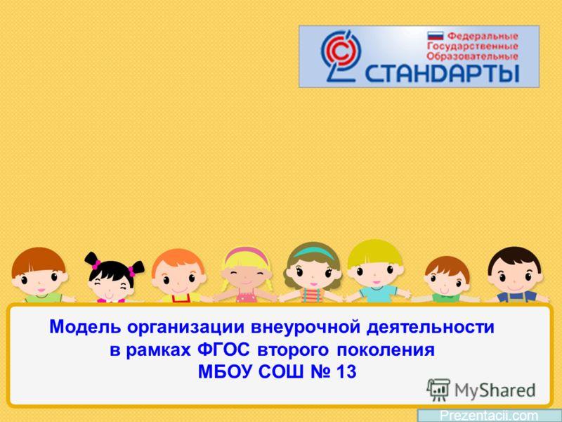 Модель организации внеурочной деятельности в рамках ФГОС второго поколения МБОУ СОШ 13 Prezentacii.com