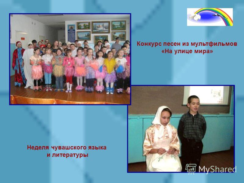 Конкурс песен из мультфильмов «На улице мира» Неделя чувашского языка и литературы