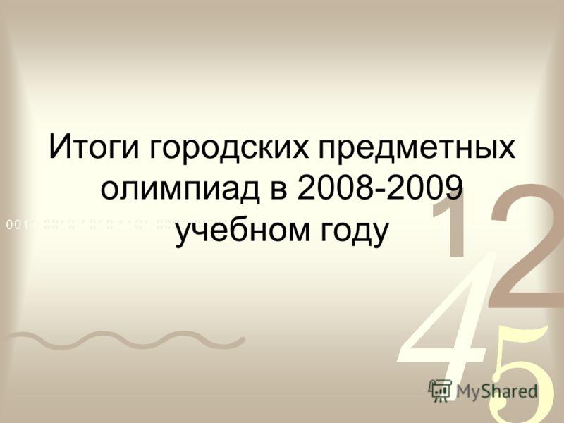Итоги городских предметных олимпиад в 2008-2009 учебном году