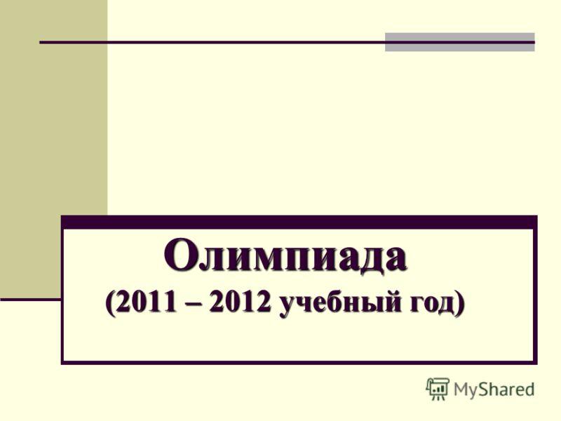Олимпиада (2011 – 2012 учебный год)