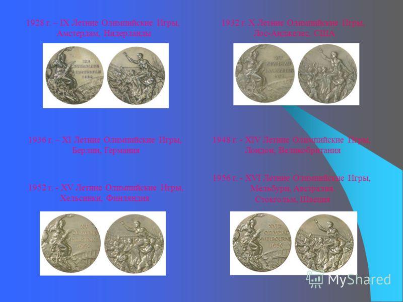 1928 г. – IX Летние Олимпийские Игры, Амстердам, Нидерланды 1932 г. X Летние Олимпийские Игры, Лос-Анджелес, США 1936 г. – XI Летние Олимпийские Игры, Берлин, Германия 1952 г. - XV Летние Олимпийские Игры, Хельсинки, Финляндия 1948 г. - XIV Летние Ол
