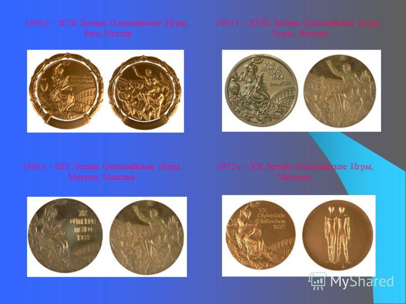 1968 г. - XIV Летние Олимпийские Игры, Мехико, Мексика 1964 г. - XVIII Летние Олимпийские Игры, Токио, Япония 1960 г. - XVII Летние Олимпийские Игры, Рим, Италия 1972 г. - XX Летние Олимпийские Игры, Мюнхен,