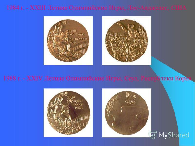1988 г. - XXIV Летние Олимпийские Игры, Сеул, Республики Корея 1984 г. - XXIII Летние Олимпийские Игры, Лос-Анджелес, США