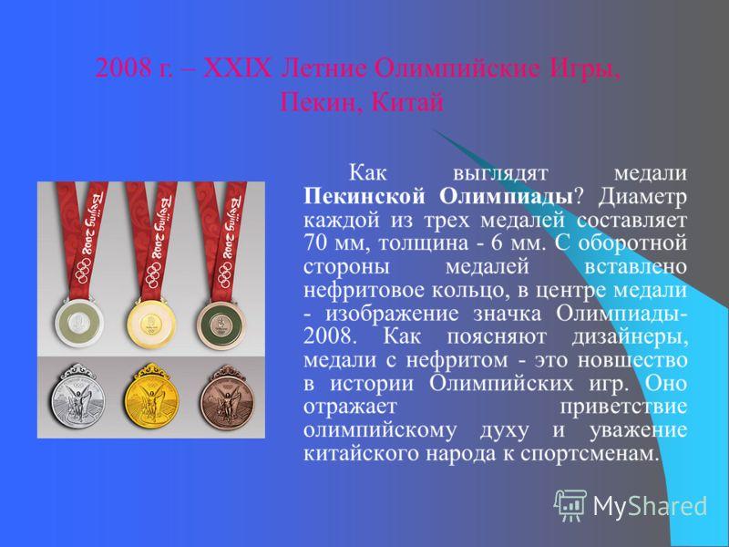 Как выглядят медали Пекинской Олимпиады? Диаметр каждой из трех медалей составляет 70 мм, толщина - 6 мм. С оборотной стороны медалей вставлено нефритовое кольцо, в центре медали - изображение значка Олимпиады- 2008. Как поясняют дизайнеры, медали с